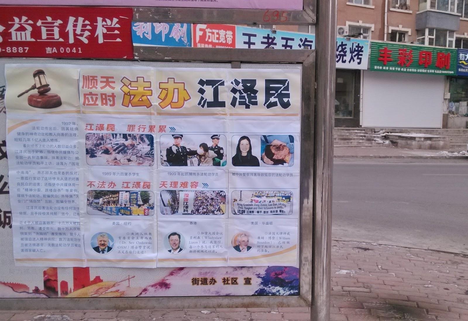 2015-11-28-minghui-changchun-sujiang-posters-16.jpg