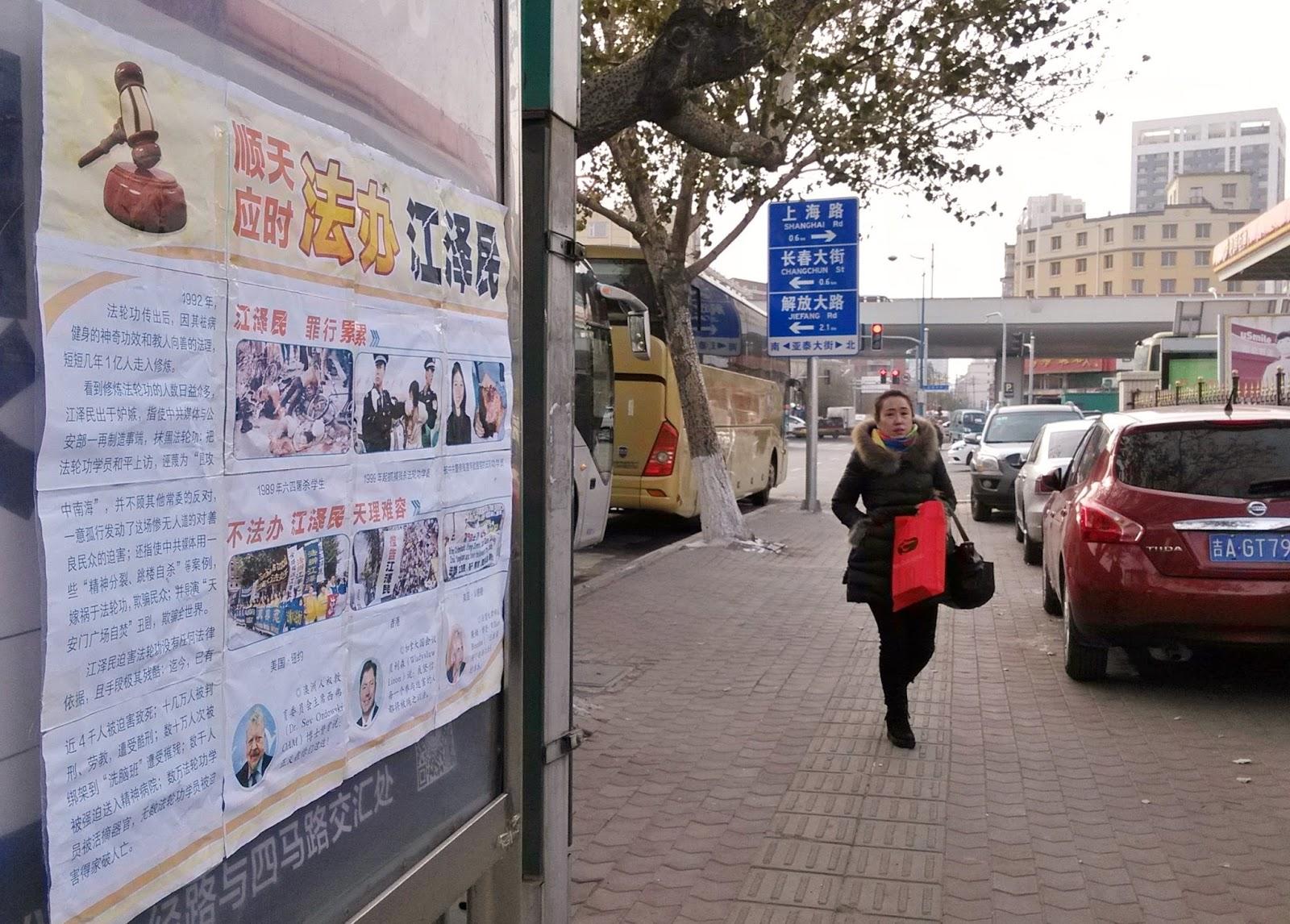 2015-11-28-minghui-changchun-sujiang-posters-18.jpg