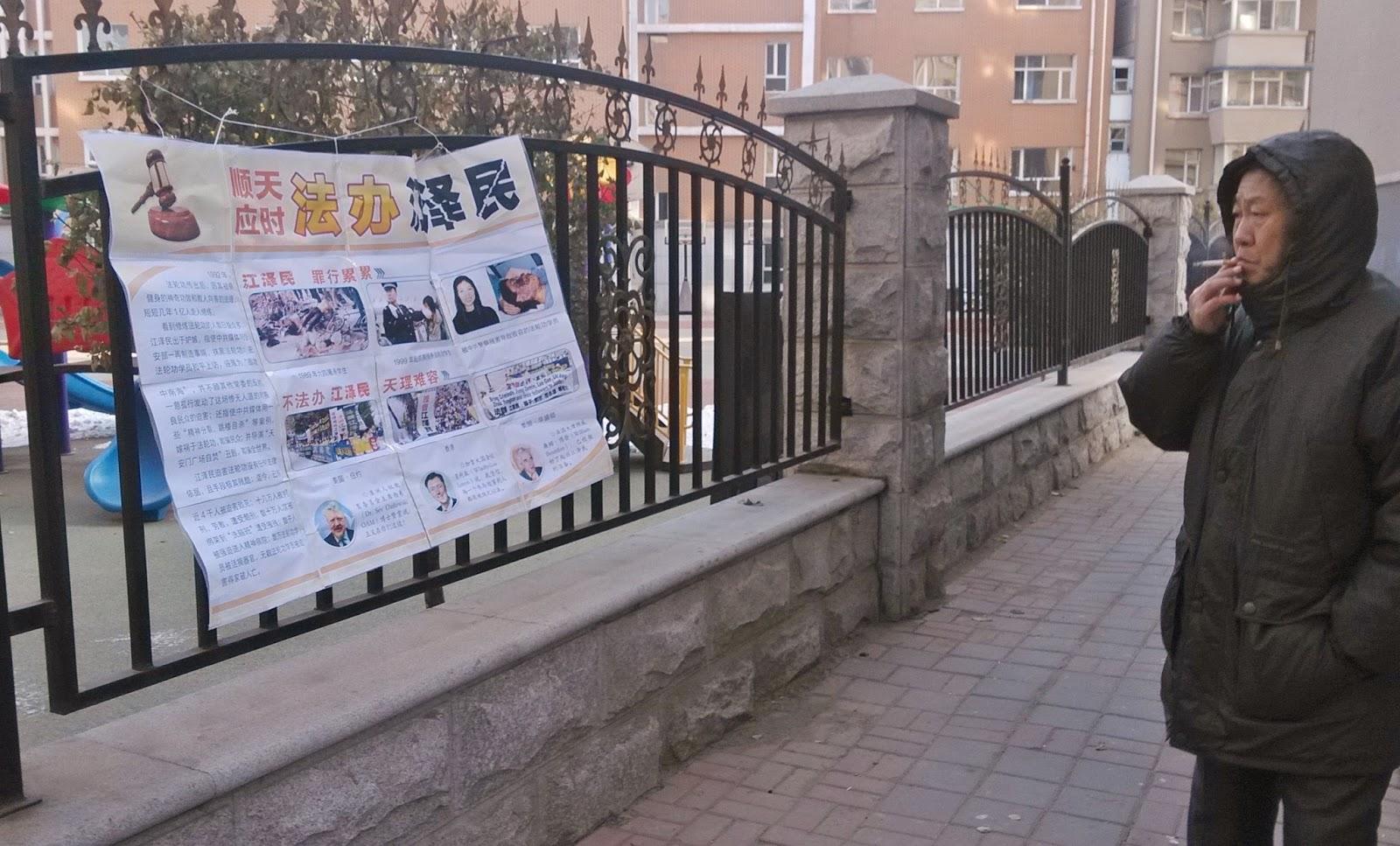 2015-11-28-minghui-changchun-sujiang-posters-24.jpg