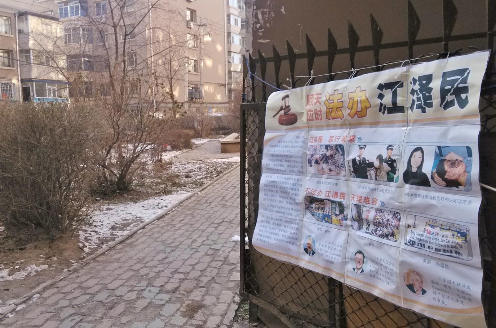 2015-11-28-minghui-changchun-sujiang-posters-25.jpg