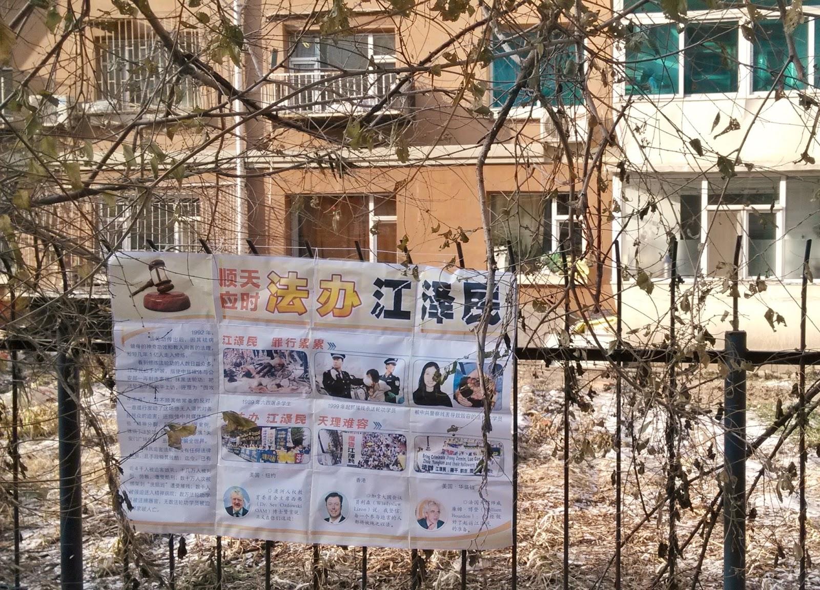 2015-11-28-minghui-changchun-sujiang-posters-26.jpg