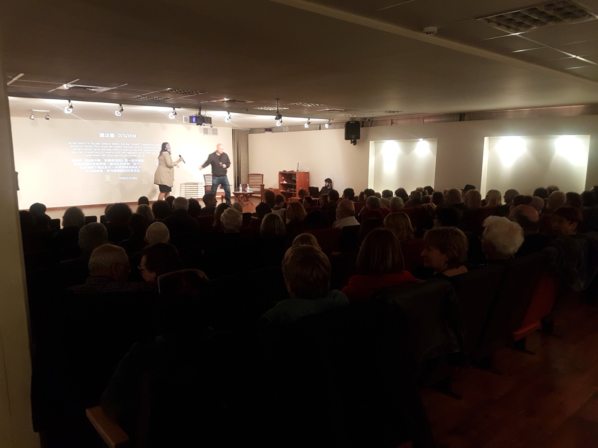 "Screening of the film ""Free China"" in Ramat Hasharon, Israel on Feb 7, 2019."