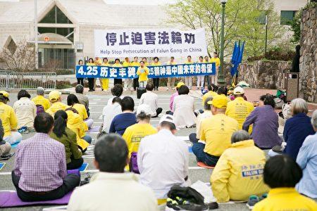 4月14日, 華盛頓DC 部分法輪功學員在中共駐美大使館外集會,紀念425和平上訪二十周年。(李莎/大紀元)