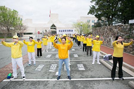 4月14日,華盛頓DC部分法輪功學員在中共駐美大使館外煉功,紀念425和平上訪二十周年。(李莎/大紀元)