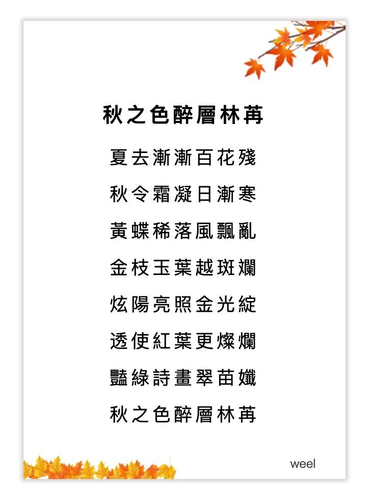秋之色醉層林苒.jpg