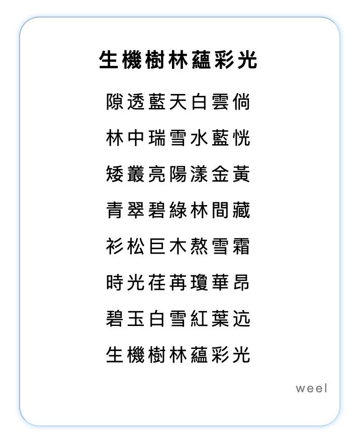 生機樹林藴彩光.jpg