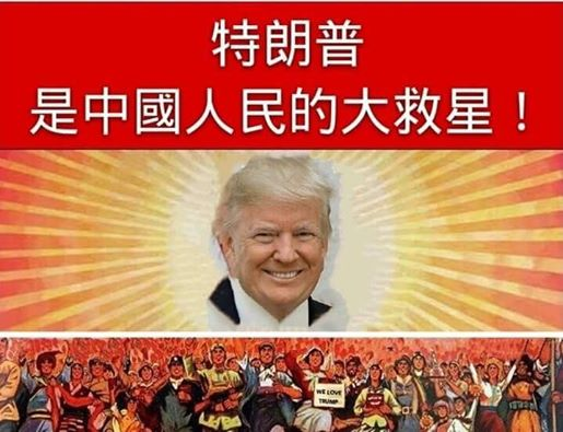 "One meme  was created based on a famous CCP propaganda image depicting Chairman Mao as the ""great savior"" of Chinese people. But Mao's photo is replaced with Trump's, with a Chinese slogan saying, ""Trump Is the Great Savior of the Chinese People."" With a careful look, one can see in the image a very typical ""revolutionary peasant"" woman, holding a sign that says ""We Love Trump."""