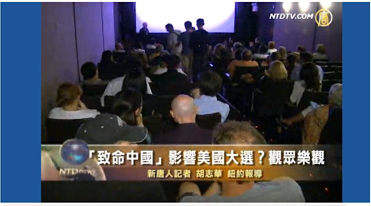 新唐人報導電視截圖