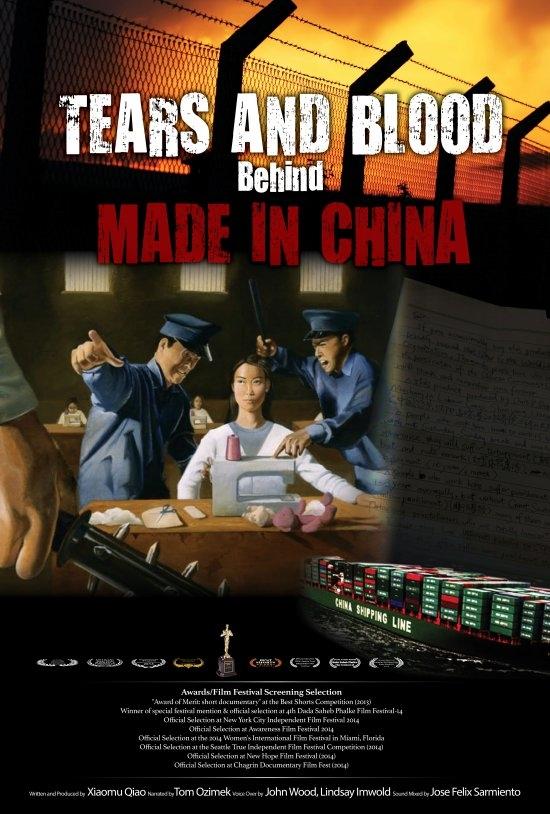 《中國製造背後的血和淚》海報。(大紀元資料室)