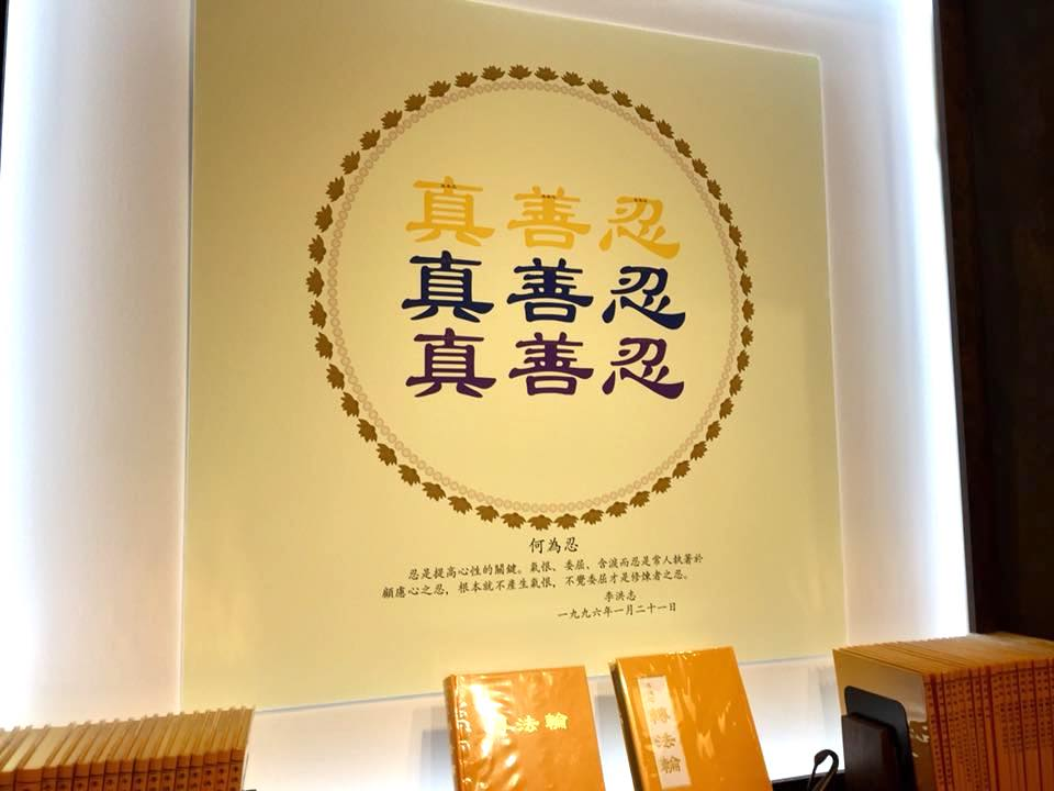 The Chinese characters mean Truth -Compassion -Tolerance. 書店陳列。