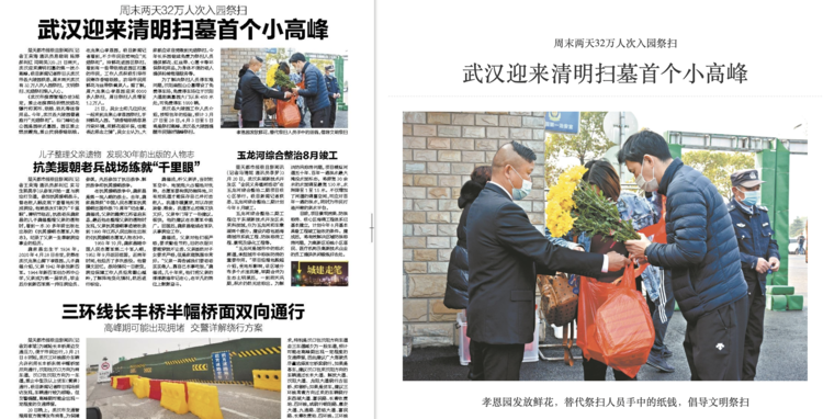 Screenshot of the  Wuhan Chutian Daily report about  320K Visits Paid to Graveyards in Wuhan in 2 Days  楚天日報報導 截圖