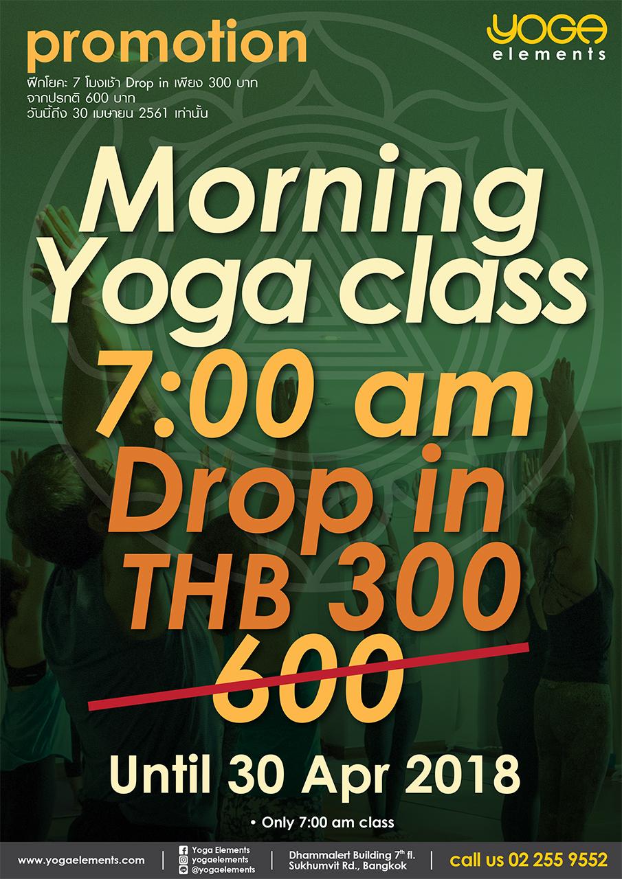 180301 Promotion MAR Drop morning S.jpg