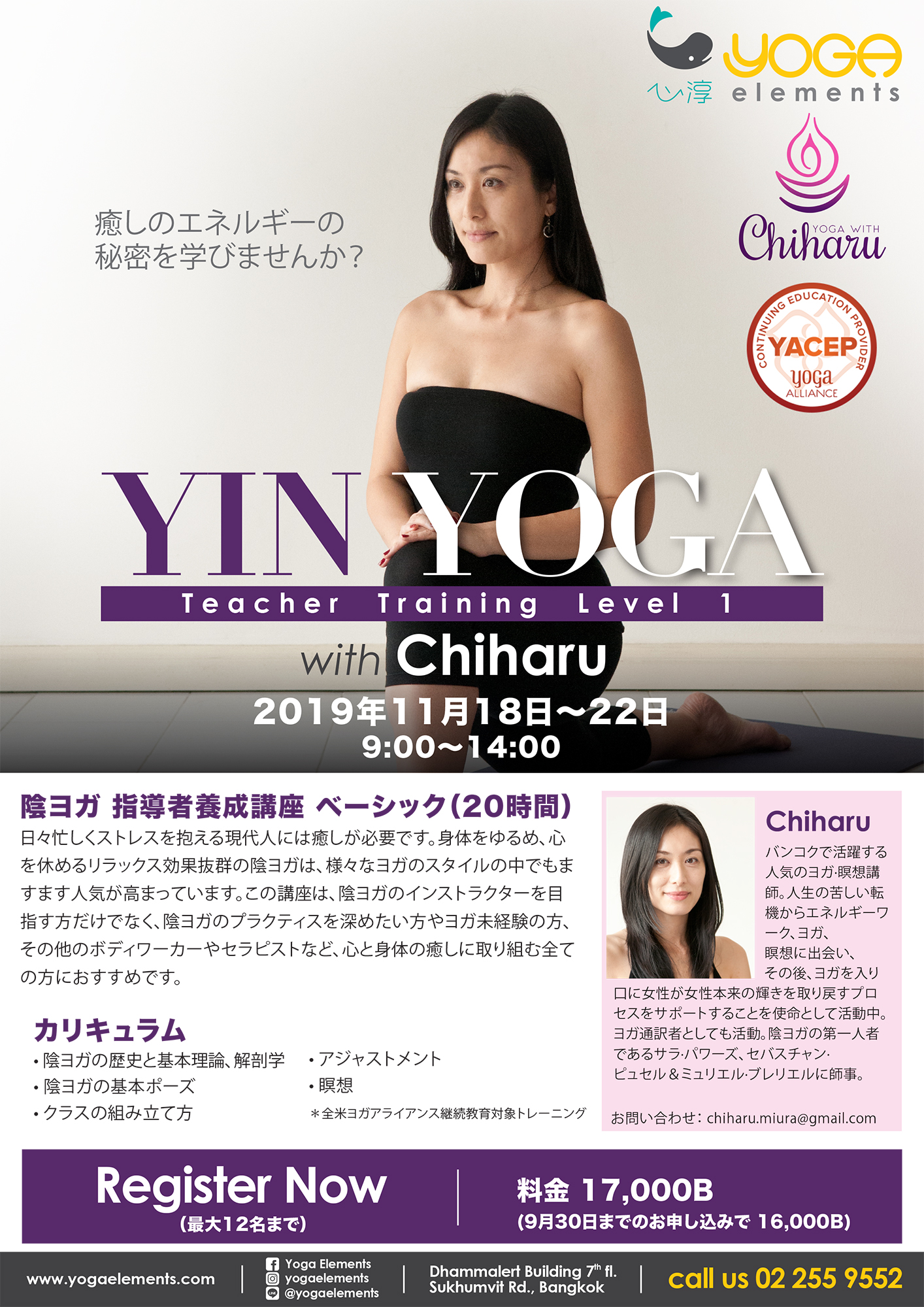 YIN YOGA Teacher Training Level 1  with  Chiharu 2019年11月18日〜22日  / 9:00~14:00