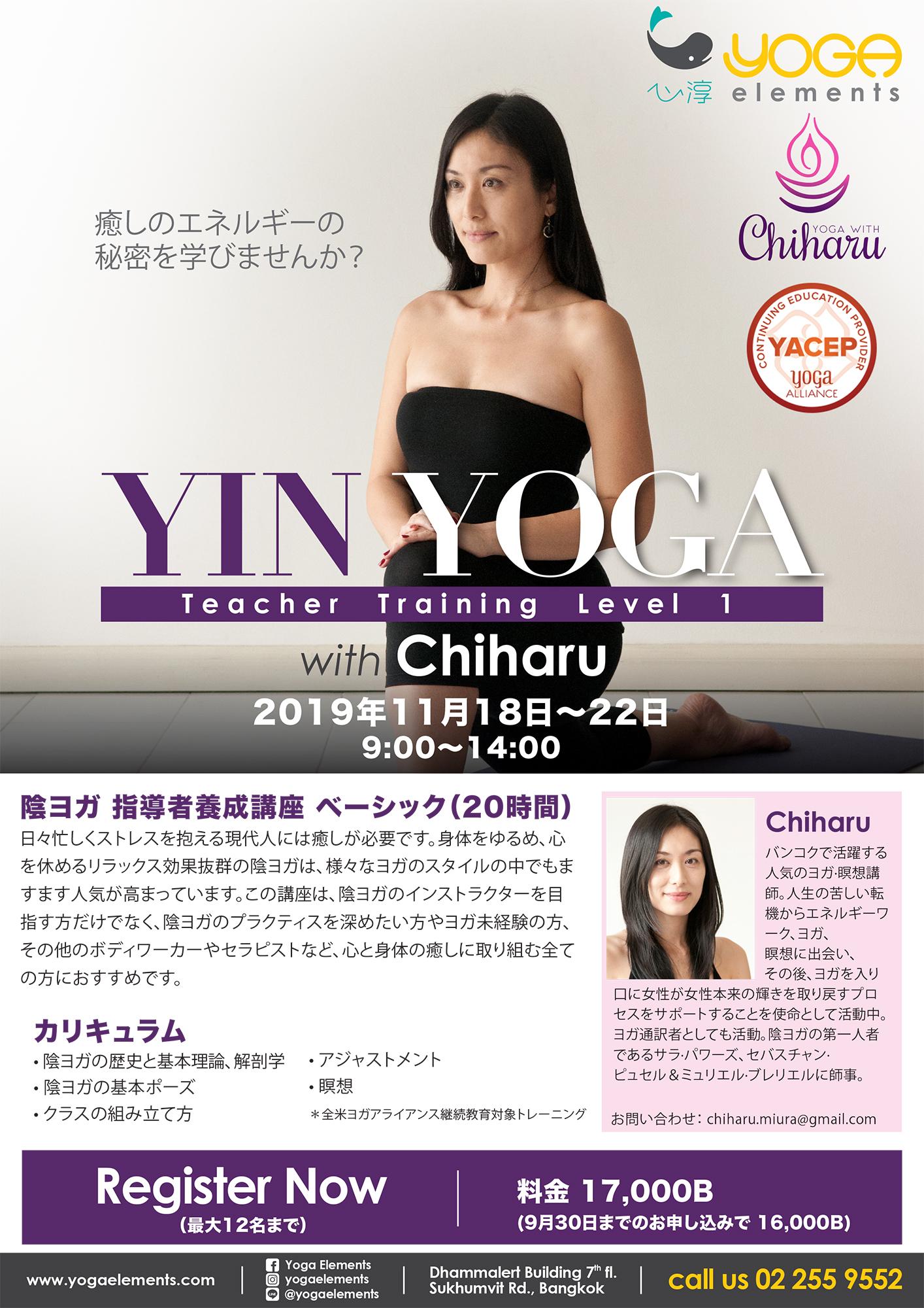 190706 Yin TT Chiharu module 1 S Ed.jpg
