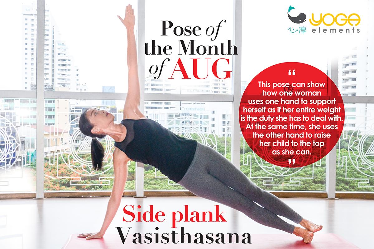 "Pose of the Month of AUGUST - SIDE PLANK / VASISTHASANAอาสนะที่เรียกขานกันว่า ""ไซด์แพลงค์"" (side plank) หรือ ""วสิษฐาสะนะ"""