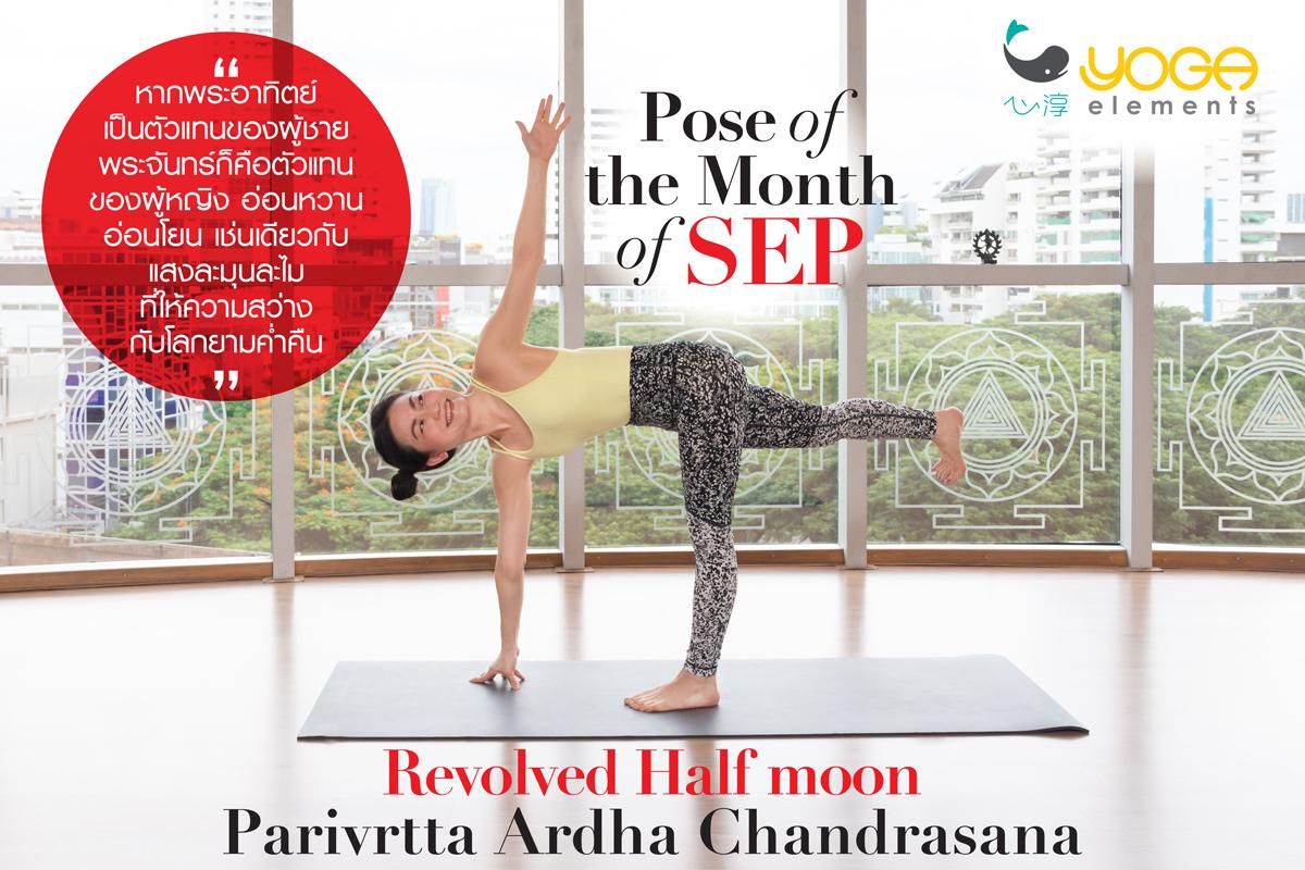 "Pose of the Month of SEPTEMBER - REVOLVED HALF MOON / PARIVRTTA ARDHA CHANDRASANAท่าพระจันทร์เสี้ยวปิดตัว (Revolved Half moon) หรือ ""ปริวิตตาอรรถจันทราสนะ"" (Parivrtta Ardha Chandrasana)"