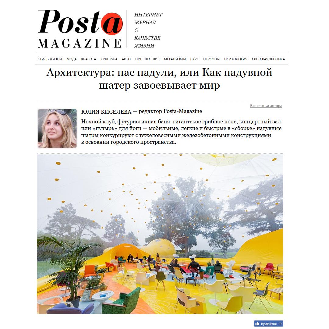 Posta Magazine. 2016