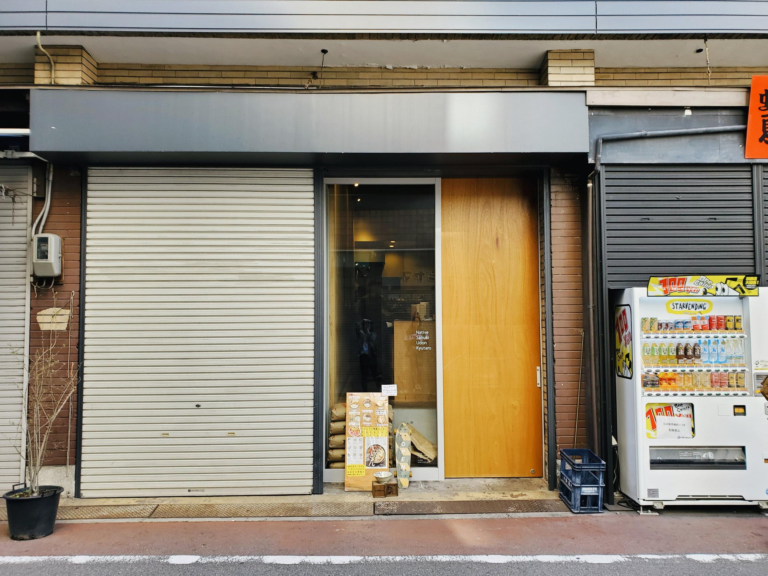 udon-kyutaro-01.jpg