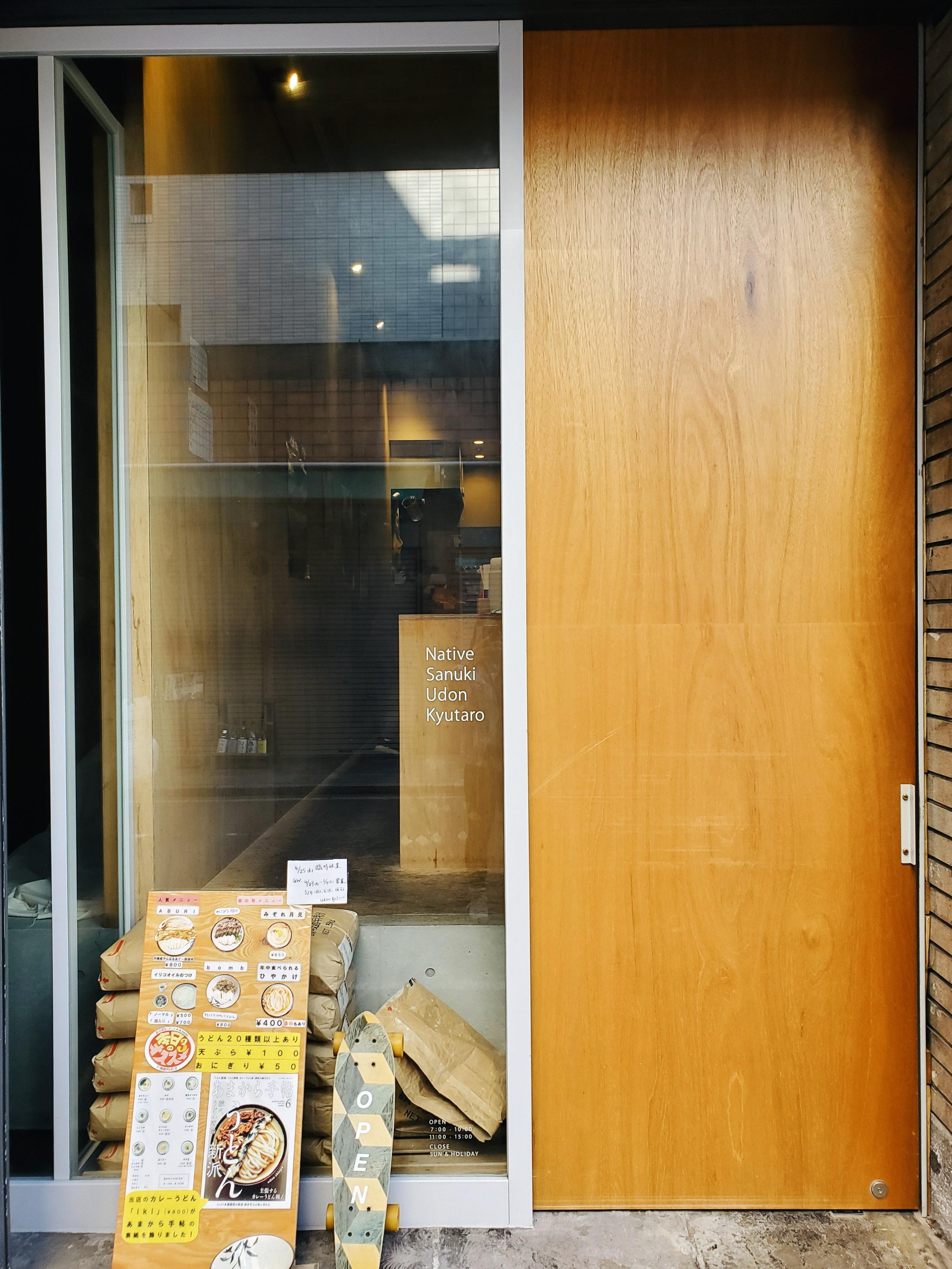 udon-kyutaro-10.jpg