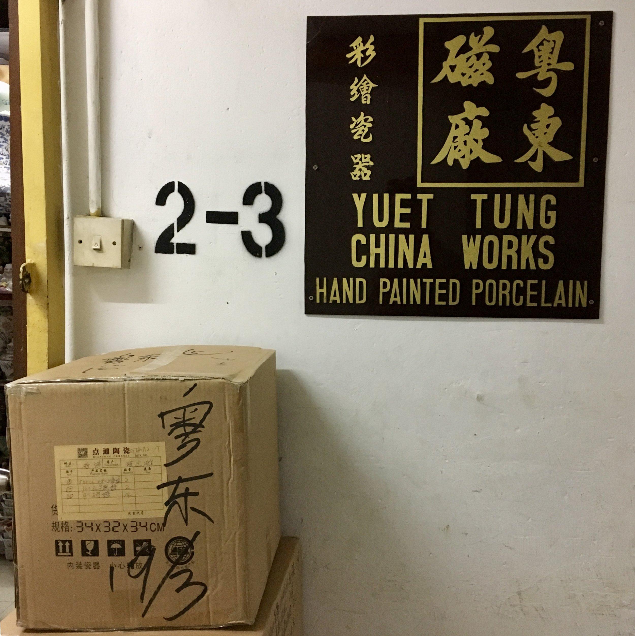 YuetTungFactory.jpg