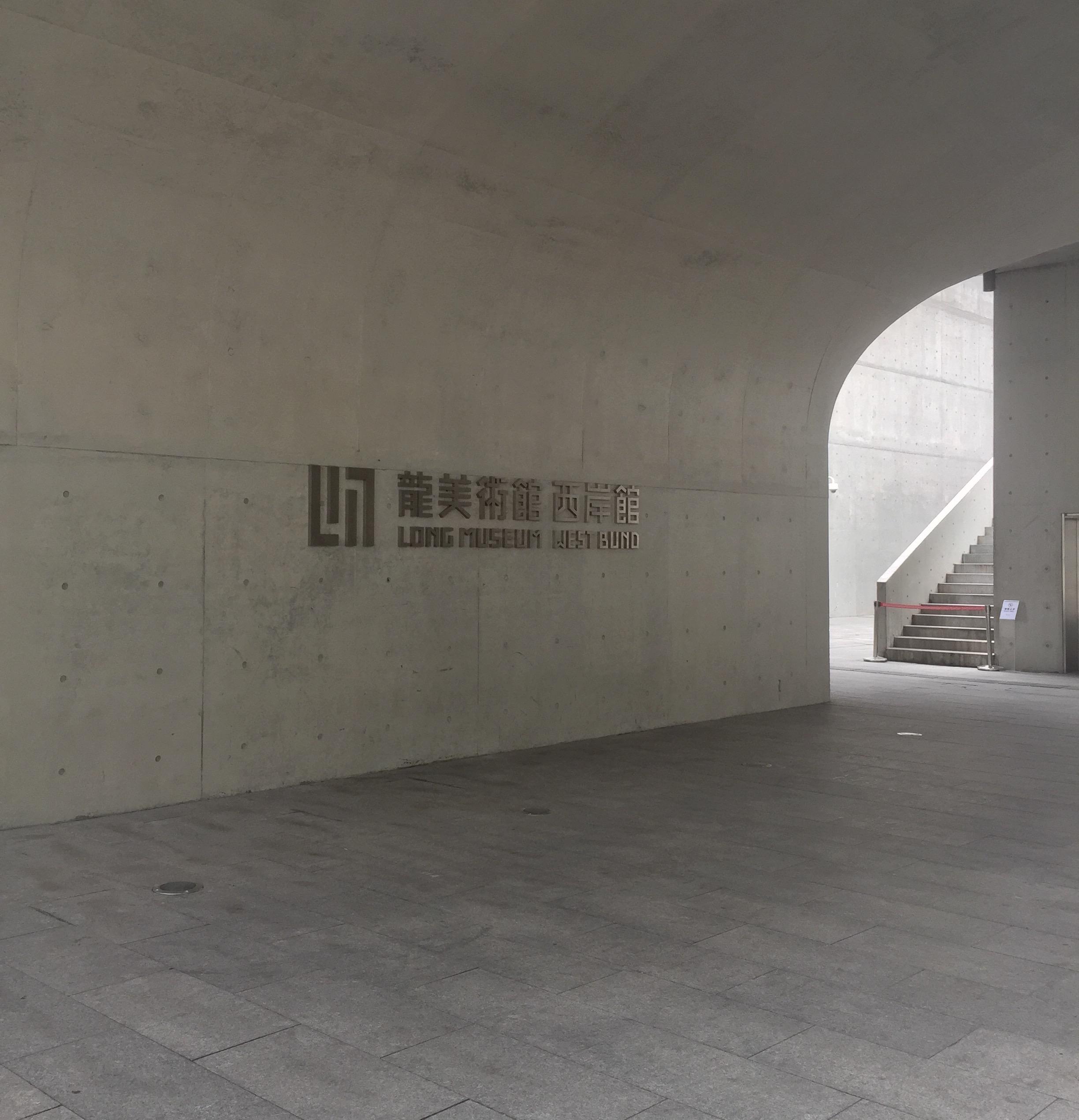 LONGMUSEUM WESTBOUND.jpg