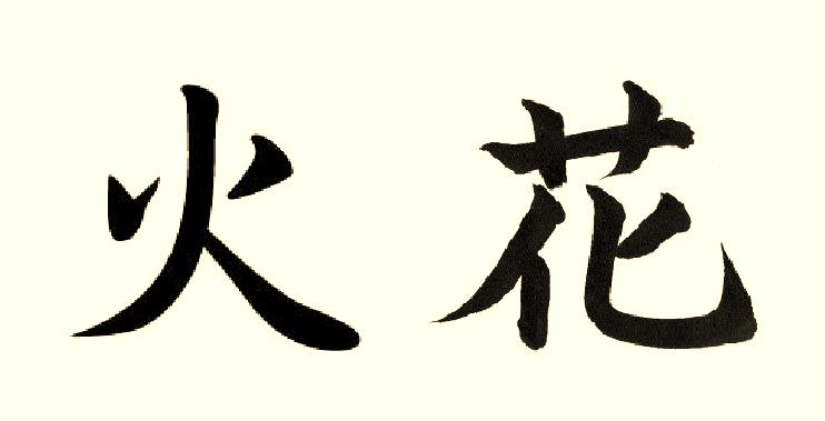 HI BANA Kanji.png