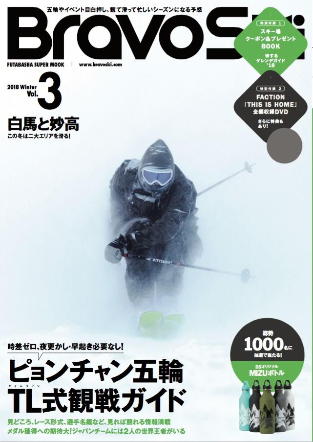 Bravoski cover.jpg