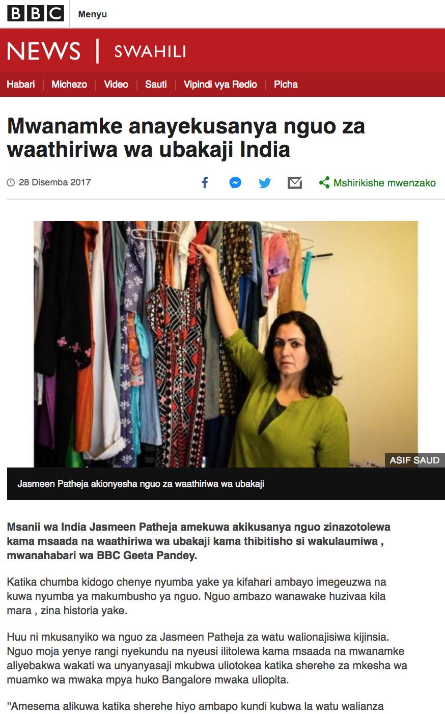 BBC Swahili, 2017