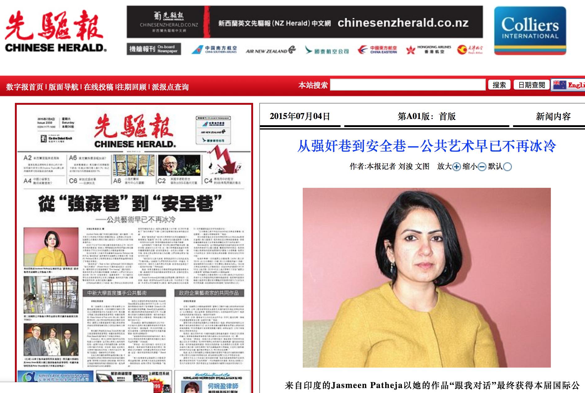 Chinese Herald, 2015