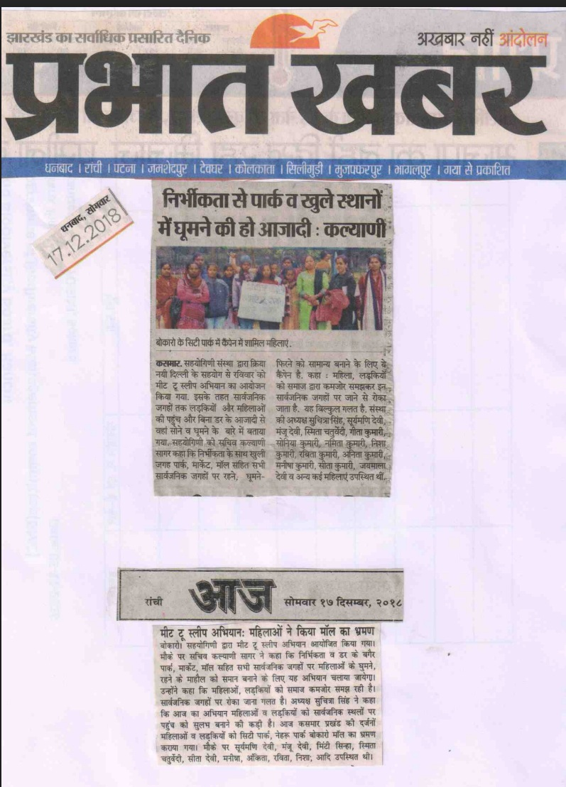 Prabhat Khabar and Ranchi Aaj, 2018