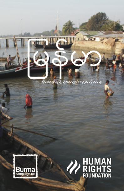 BURMA Rohingya guide cover.png