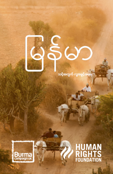 Download the Burma guide in English or  B  urmese .  Read  more  about Burma.