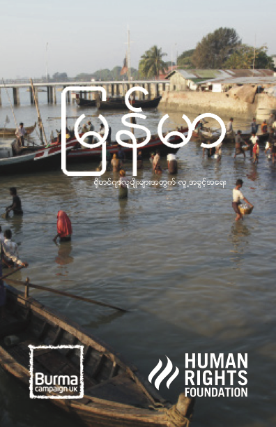 Download the Rohingya guide in English or  Burmese .  Read  more  about Burma.