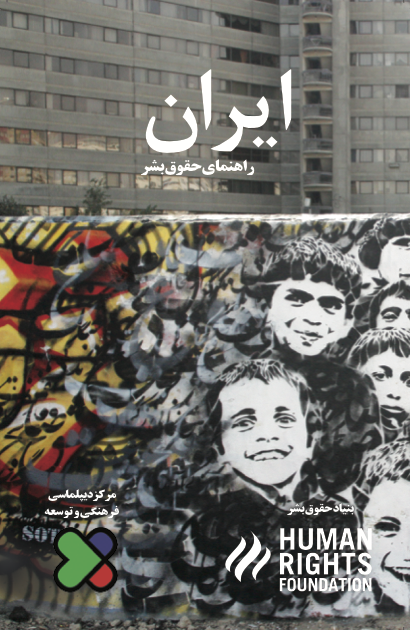 Download the Iran guide in English or  Persian .  Read  more  about Iran.