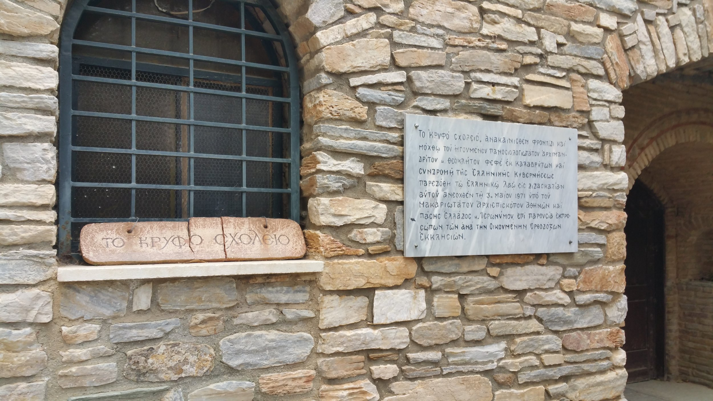 The entrance to the Krifo Scholeio, the Secret School during the time of the Ottoman Occupation where monks taught children and adults the fundamentals of the Greek language and religion