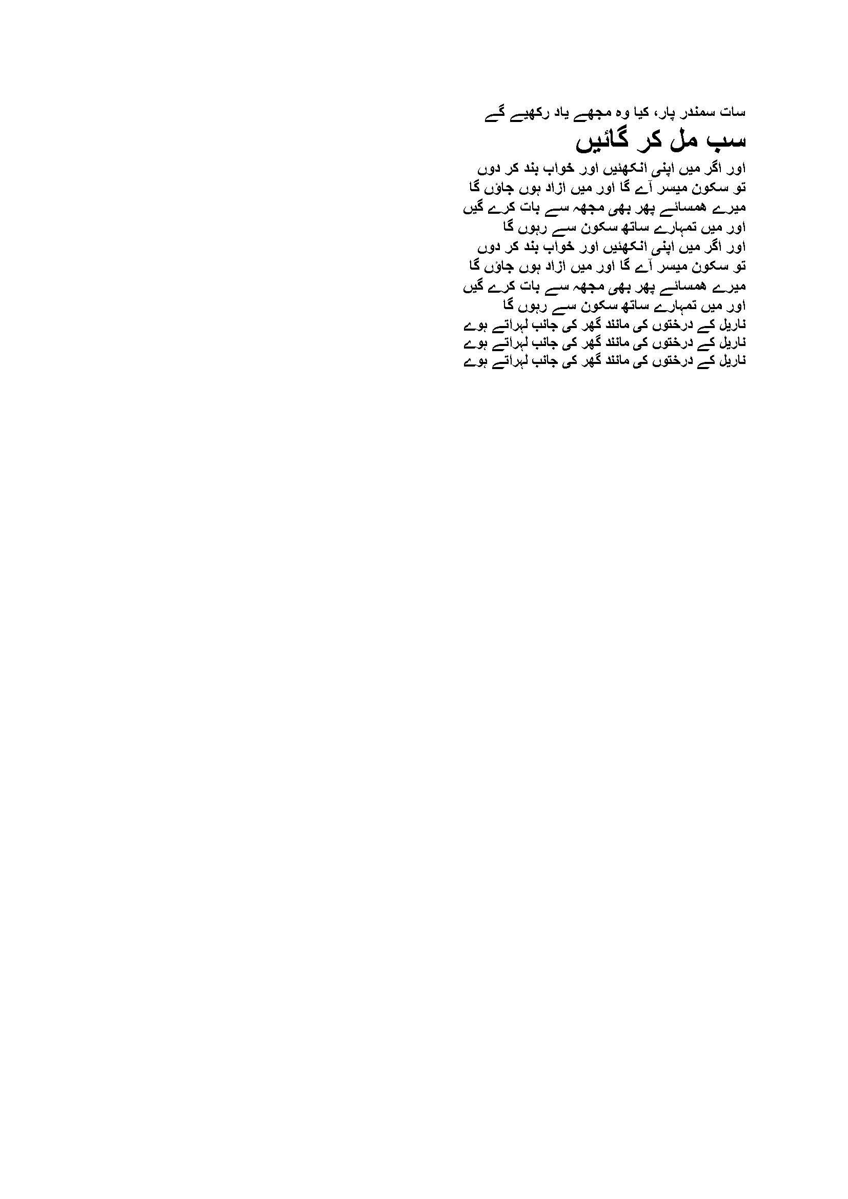 WAVING LIKE THE PALM TREES - URDU_Page_2.jpg