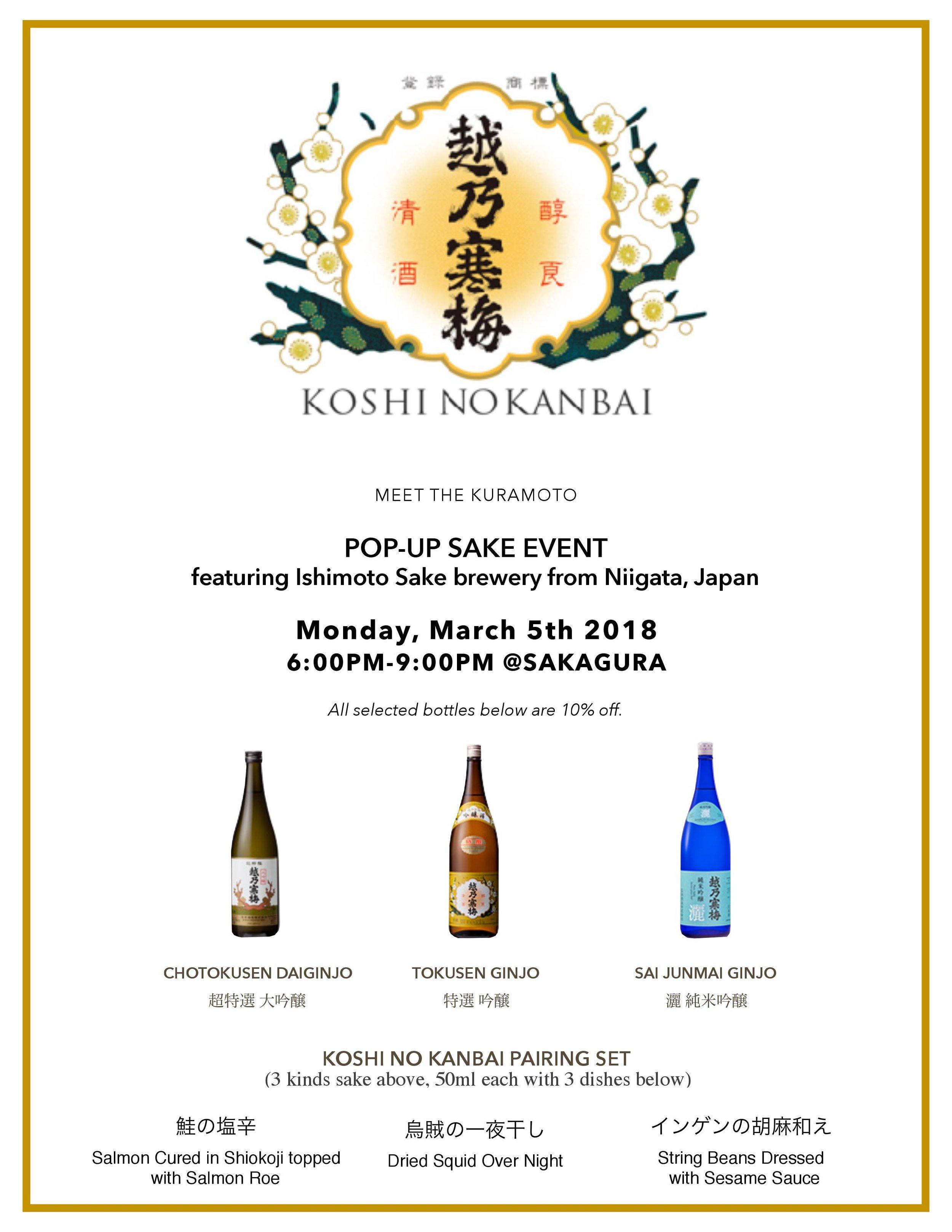 Sake_event-Koshi_no_kanbai.jpg