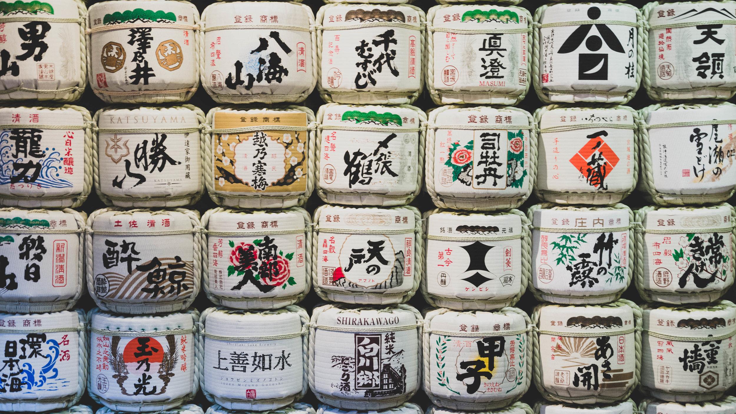 SAKAGURA EAST VILLAGE & SAKE EXPORT ASSOCIATION PRESENTS -