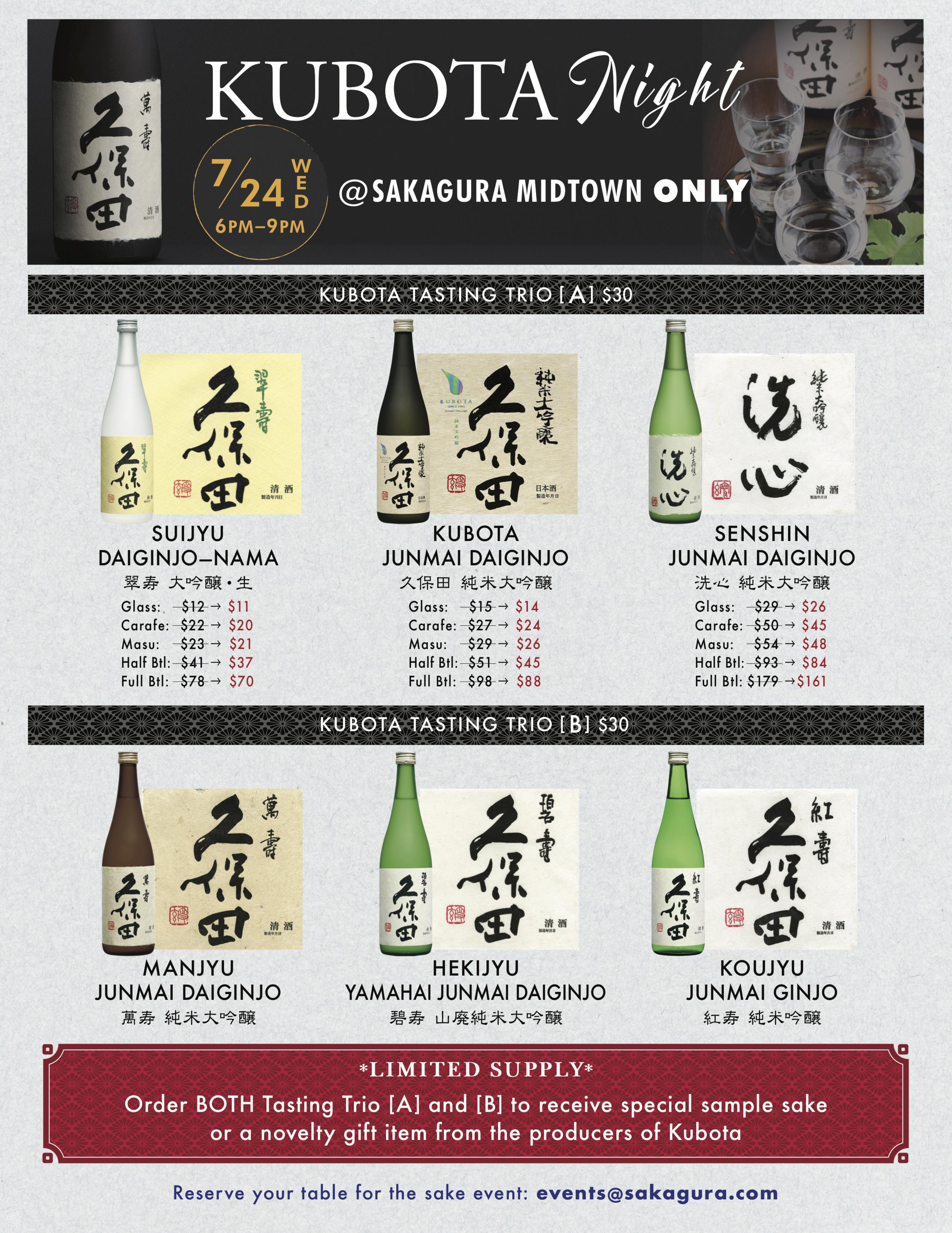 Kubota x Sakagura Midtown PNG LETTER POSTER FINAL.png