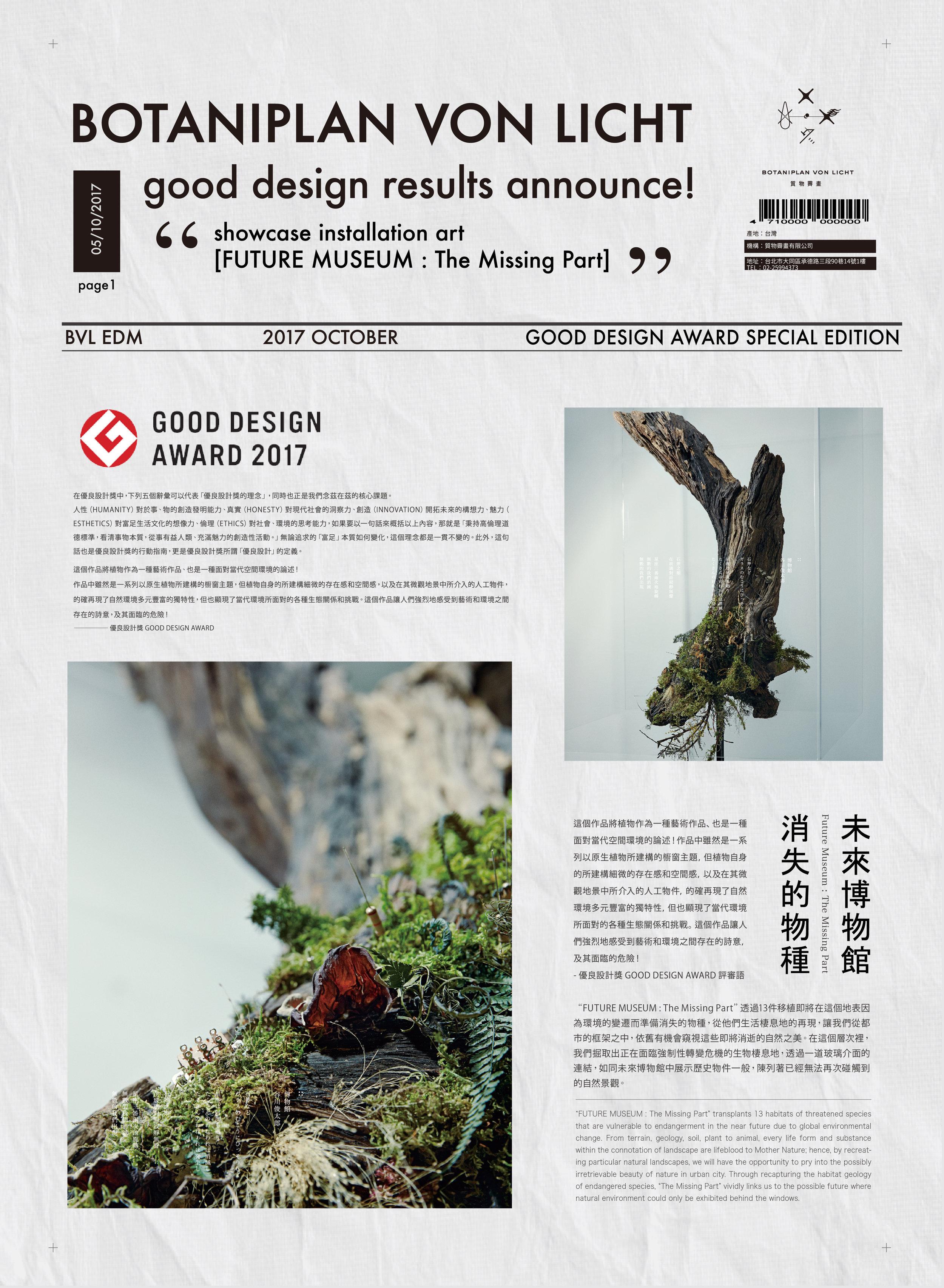 2017 GoodDesign EDM 原檔.jpg