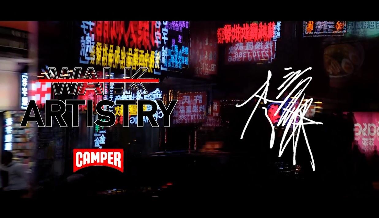 客戶 Client | CAMPER  /   ITHK (I.T IS INSPIRATION)    策展及展覽設計 Curator|  KUBE(HK) Design Communications   地點|CAMPER Store 香港, 上海 導演Director |   温淨淳   執行製作 Producer |  李霽  、  質物霽畫團隊