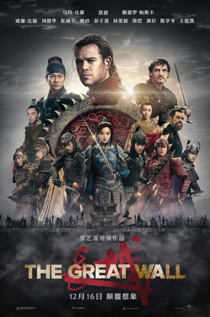 TheGreatWall_China_1Sht_Payoff.jpg