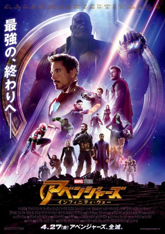 avengers_infinity_war_ver8.jpg