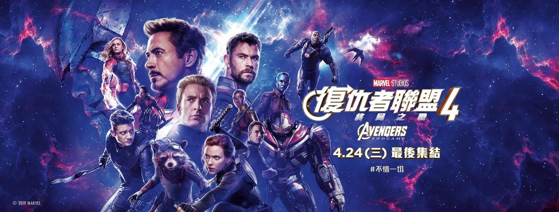 Avengers_Endgame_Intl_Banner_Temp.jpg