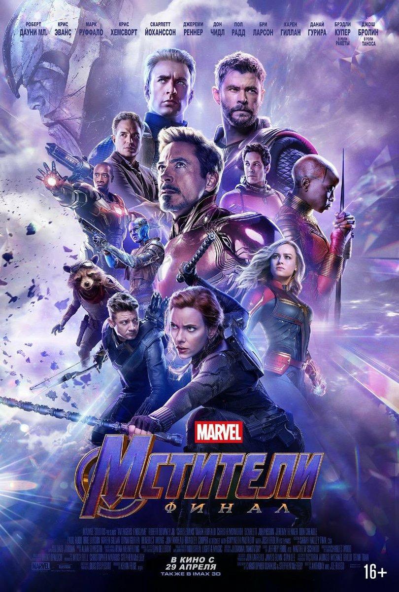 Avengers_Endgame_Intl_1Sht_Temp.jpg