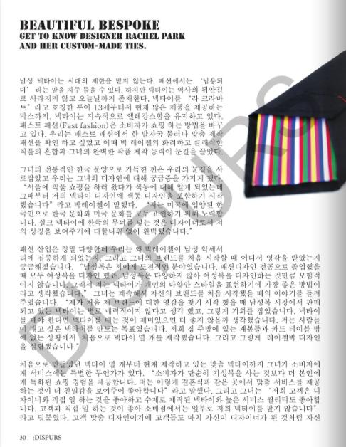 Dispurs-Magazine-Rachel-Park-Designs.png