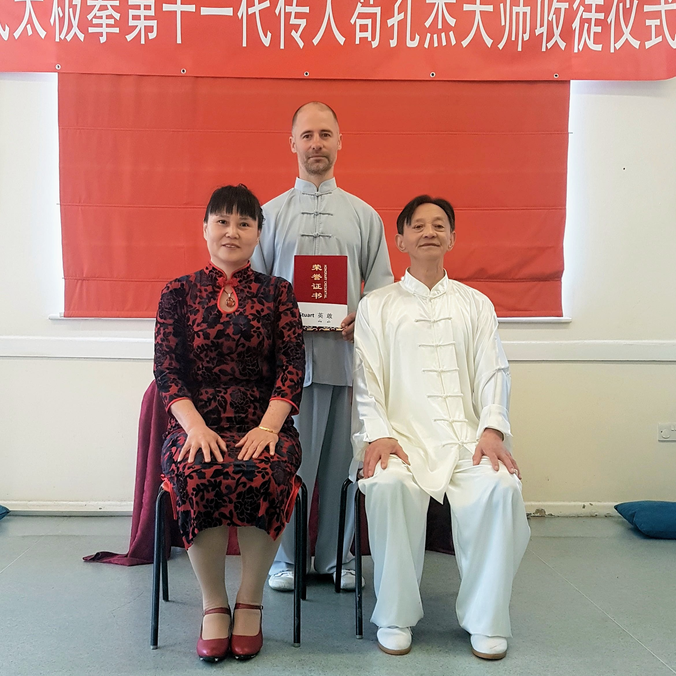 My bai shi ceromany with Grandmaster Gou and his wife in March 2017. I was given the Chinese name of Yin Gan.