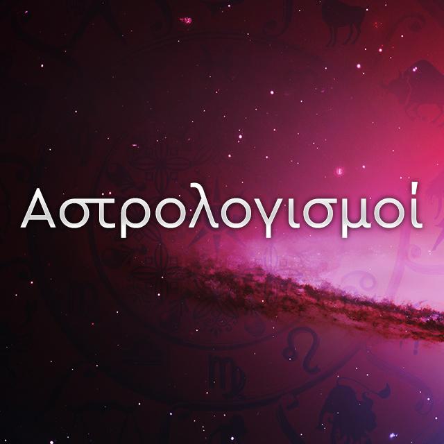 Astrologismoi.jpg