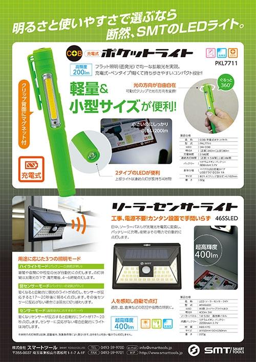 充電式ポケットライト & センサーライト