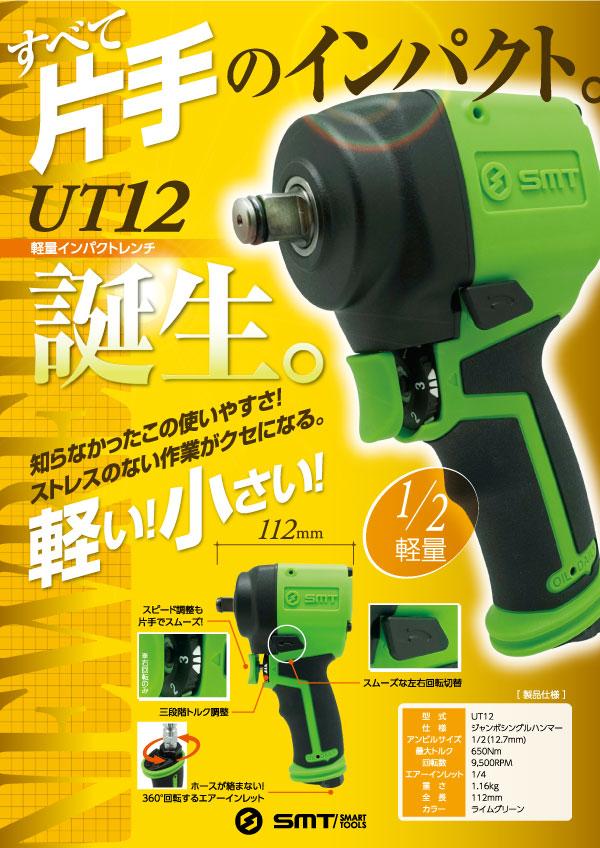 軽量-インパクトレンチ-UT12